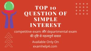 Simple Interest QnA for competitive exams #4 Lesson